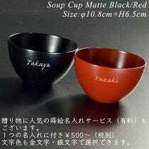 スープボウルBLACK