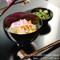 木製汁椀type1403黒