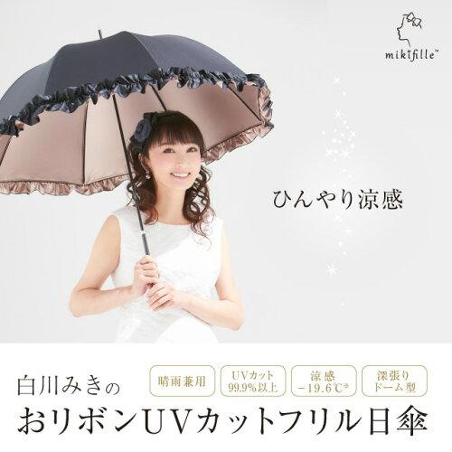 日傘 UV 99.9%カット 日傘 今話題【ミキフィーユ-mikifille...