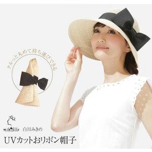 帽子 日除け 麦わら帽子 今話題 【ミキフィーユ-mikifille-】 白川みき UVカット…