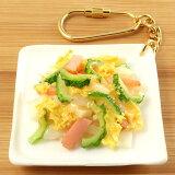 食品サンプル屋さんのキーホルダー(ゴーヤチャンプルー)食品サンプル キーホルダー 雑貨 食べ物 沖縄 料理 海外 土産 プレゼント