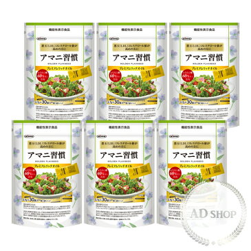 日本製粉 アマニ習慣 プレミアムリッチオイル(3.7g×30袋)6袋セット【機能性表示食品】
