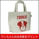 ジャックラッセルテリアの可愛いイラストとワンちゃんのお名前プリントされたお散歩バッグです...