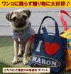 ワンちゃんやペットの名前がプリント出来るデニムトートバッグ型お散歩バッグ
