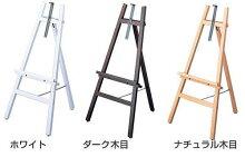 木製イーゼルH(デッサン・絵画・版画・ポスター)
