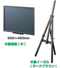 〔送料無料〕ディスプレイボードセット(木製黒板&イーゼル)