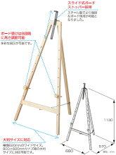 〔送料無料〕新製品木製イーゼルMワイド(看板)大判ボード対応