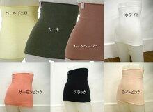 〔送料無料〕エンバランス腹巻(ハラマキ)男女兼用日本製【RCP】