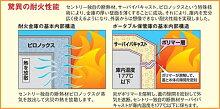 〔送料無料〕米国シェアNo.1!セントリー社製耐火&防水保管庫(金庫)10L