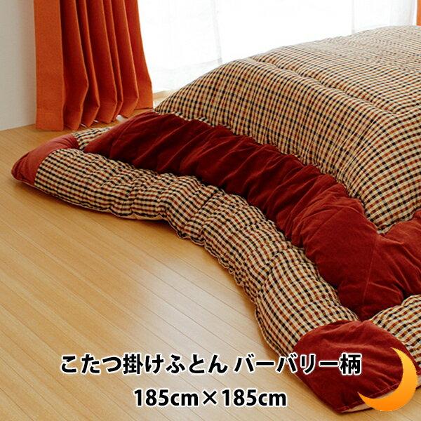 こたつ布団 正方形 バーバリー柄 タータンチェック カントリー風 185cmx185cm