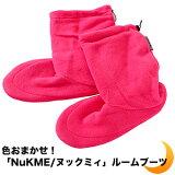 色おまかせ!!「NuKME/ヌックミィ」ルームブーツ