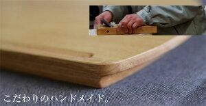 【カッティングボード】こだわりの職人手作り品日本製