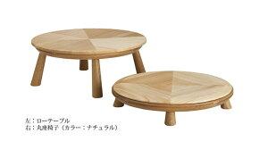 桐のローテーブルT180【送料無料】