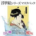 【JP002-A-5】江戸紫+ビタミンマスクパック/送料無料?/選べる...