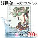 【JP004-A-2】桜+アロエマスクパック20箱/送料無料?/選べる...