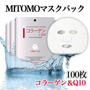 【MC001-A-1】コラーゲン+Q10マスクパック?/100枚/★日本生産 2つの成分がたっぷりと★シートマスク パックぷるるん? アットサプリ