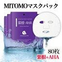 【MC001-A-2】紫根+AHAマスクパック/送料無料/80枚/★日...