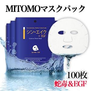 【MC001-A-3】蛇毒+EGFマスクパック?/100枚/★日本生産 2つの成分がたっぷりと★シートマスク パックぷるるん? アットサプリ