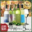 送料無料[ 甲州ワイン 5本セット 第15弾 ]白ワイン セット ワインセット 甲州ワイン 日本ワイン