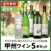 【ワインセット 送料無料】甲州ワイン 5本セット<第16弾>[白ワイン セット][ワイン セット][甲州ワイン][日本ワイン]
