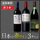 【赤ワイン セット 送料無料】上質な日本の赤ワイン3本セット[赤ワイン][甲州ワイン][国産ワイン 日本ワイン][ワイン セット ][お中元][贈答品]
