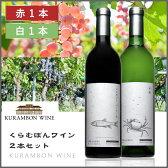 ★【くらむぼんワイン 4本セット】 くらむぼんワイン/[ワインセット][甲州][国産ワイン][日本ワイン][山梨 ワイン]