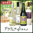 送料無料[ デラウェア 4本セット ][ワインセット][甲州ワイン][国産ワイン][日本ワイン][山梨 ワイン][de]