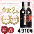 甲州ワイン 金賞 ワイン セット 送料無料[サクラアワード2017 ダブルゴールド 2本セット ]日本ワイン 白ワイン 国産 ワイン