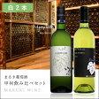 ★【まるき葡萄酒 2本セット】まるき葡萄酒/[ワインセット][甲州][国産ワイン][日本ワイン][山梨 ワイン]
