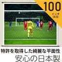 プロジェクタースクリーン100インチ(4:3)タペストリー型ホワイトマットスクリーン日本製 1