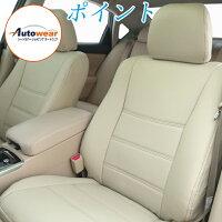 ミツビシ(MITSUBISHI)アイシートカバー「ポイント」車カー専用シートカバー座席オーダー