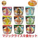 防災グッズ 防災 セット 非常食 サタケマジックライス9種×1食(9食全部セット)の商品画像