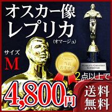 オスカー像レプリカトロフィーMサイズ21cm映画グッズ/2コ以上で送料無料