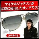 [スーパーSALE限定★特価] マイケルジャクソン グッズ 私物サングラス Cazal Targa brand are Model 901