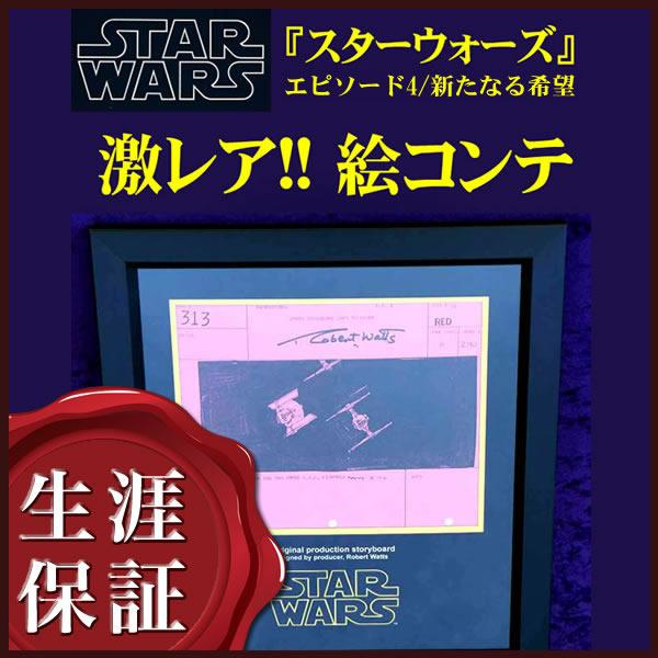 STAR WARS スターウォーズ グッズ エピソード4 新たなる希望 絵コンテ フレーム付き [Red 313]