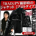 [スーパーSALE限定★特価] マイケルジャクソン 衣装 (バッド BAD プロトタイプ ジャケット)