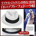 [スーパーSALE限定★特価] マイケルジャクソン 私物 衣装 グッズ /スムースクリミナル 白いソフト フェドーラ帽子 中折れ帽 デンジャラス ツアー Michael Jackson