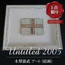 木梨憲武 アート 絵画 Untitled 2005 /ニュー...