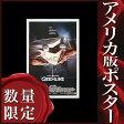 【映画ポスター】 グレムリン グッズ /おしゃれ アート インテリア フレームなし 約69×104cm /REG-SS