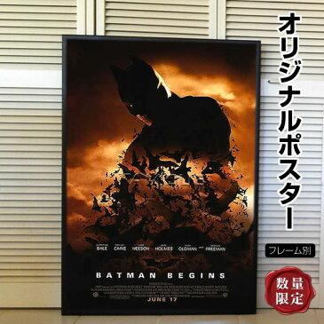 【映画ポスター】 バットマン ビギンズ グッズ (クリスチャンベイル) /C-DS