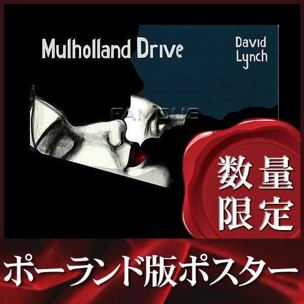 【映画ポスター】マルホランドドライブ (デイヴィッドリンチ/MULHOLLAND DRIVE) /ポーランド版 SS