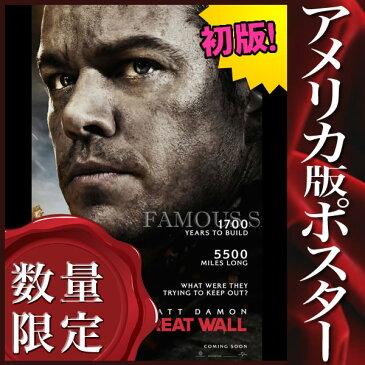 【映画ポスター】 グレートウォール マット・デイモン /おしゃれ インテリア アート フレームなし /両面