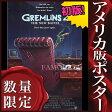 【映画ポスター】 グレムリン2 新種誕生 グッズ /おしゃれ アート インテリア フレームなし /両面