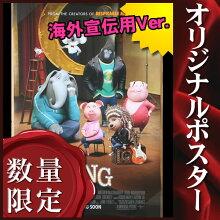 【映画ポスター】SINGシング/アニメインテリアおしゃれ可愛いフレームなし/INT-REG両面