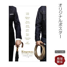 【映画ポスター】キングスマン2ゴールデン・サークル/傘スーツ/インテリアアートおしゃれフレームなし/ADV-両面