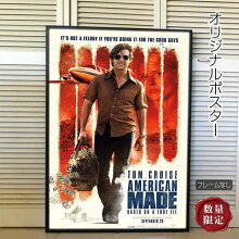 【映画ポスター】バリー・シールアメリカをはめた男AmericanMadeトムクルーズ/インテリアアートおしゃれフレームなし/両面