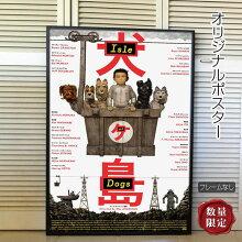 【映画ポスター】犬ヶ島IsleofDogsウェス・アンダーソン/インテリアアニメおしゃれフレームなし/REG-両面