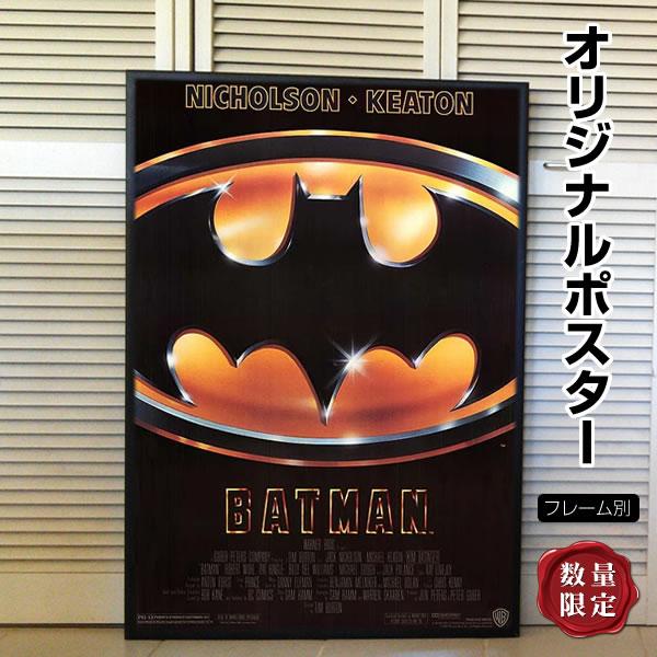 【映画ポスター】バットマン グッズ (ティム・バートン/Batman) /アート インテリア おしゃれ REG 片面:フェーマス サイン&ポスターズ