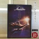 【映画ポスター】 アラジン グッズ Aladdin /ランプ ジャスミ...