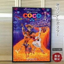 【映画ポスター】リメンバー・ミーCoco/ピクサーアニメグッズインテリアおしゃれフレームなし/3rdADV-両面